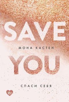 «Спаси себя» Мона Кастен