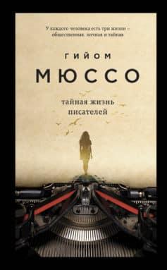«Тайная жизнь писателей» Гийом Мюссо