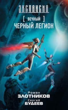 «Вечный. Черный легион» Роман Злотников, Сергей Витальевич Будеев
