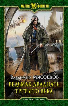 «Ведьмак двадцать третьего века» Владимир Мясоедов