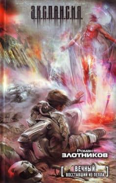 «Восставший из пепла» Роман Злотников