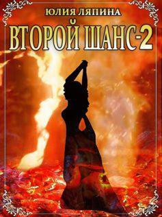 «Второй шанс. Книга 2» Юлия Ляпина