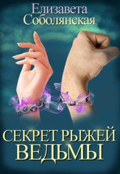 «Секрет рыжей ведьмы» Елизавета Соболянская