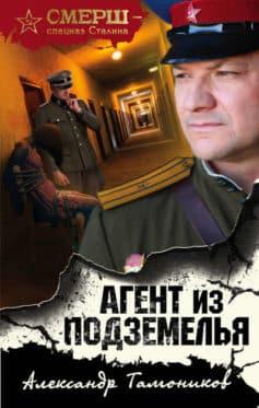 «Агент из подземелья» Александр Тамоников