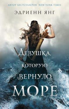 «Девушка, которую вернуло море» Эдриенн Янг