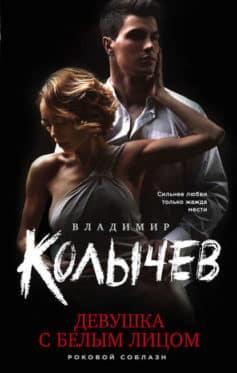 «Девушка с белым лицом» Владимир Колычев