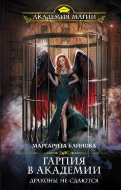 «Гарпия в Академии. Драконы не сдаются» Маргарита Блинова