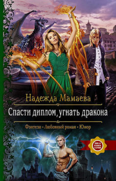 «Спасти диплом, угнать дракона» Надежда Николаевна Мамаева