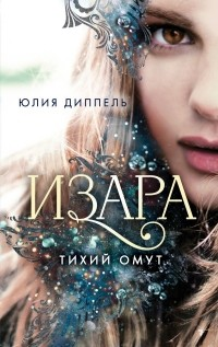 «Тихий омут» Юлия Диппель