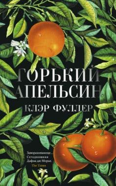 «Горький апельсин» Клэр Фуллер