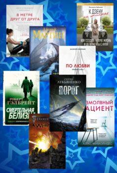 Самые читаемые книги 2019 года