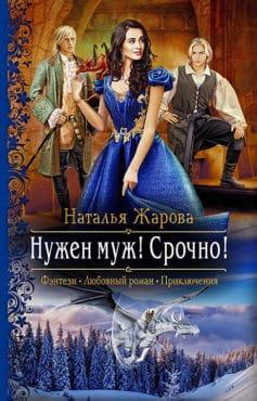 «Нужен муж! Срочно!» Наталья Жарова