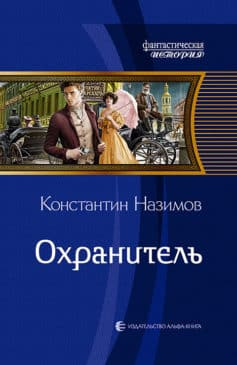 «Охранитель» Константин Назимов