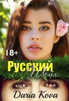 «Русский шейх» Дарья Кова