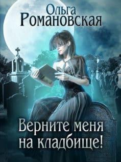«Верните меня на кладбище» Ольга Романовская