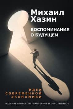 «Воспоминание о будущем» Михаил Леонидович Хазин