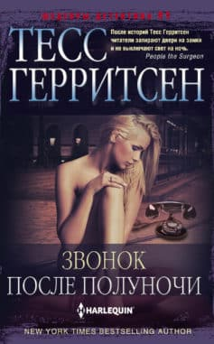 «Звонок после полуночи» Тесс Герритсен