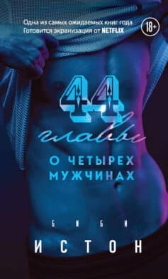 «44 главы о 4 мужчинах» Биби Истон