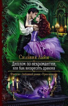 «Диплом по некромантии, или Как воскресить дракона» Сильвия Лайм