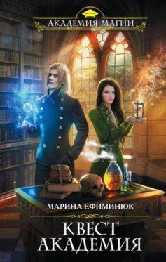 «Квест Академия» Марина Ефиминюк