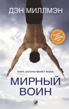 «Мирный воин. Книга, которая меняет жизнь» Дэн Миллмэн