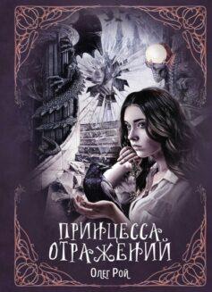 «Принцесса отражений» Олег Рой