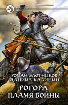 «Рогора. Пламя войны» Роман Злотников, Даниил Калинин