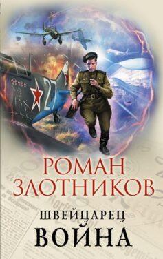 «Швейцарец. Война» Роман Злотников