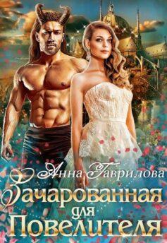 «Зачарованная для Повелителя» Анна Сергеевна Гаврилова