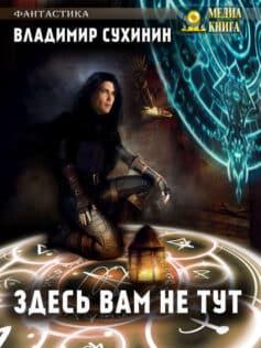 «Здесь вам не тут» Владимир Александрович Сухинин