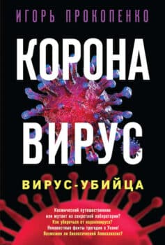 «Коронавирус. Вирус-убийца» Игорь Прокопенко