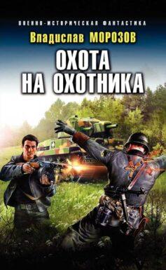 «Охота на охотника» Владислав Морозов