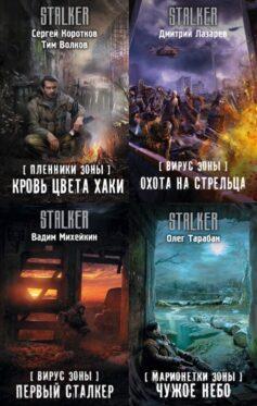 S.T.A.L.K.E.R. (STALKER / Сталкер)