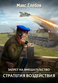 «Стратегия воздействия» Макс Алексеевич Глебов