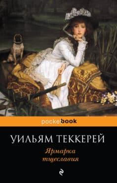«Ярмарка тщеславия» Уильям Мейкпис Теккерей