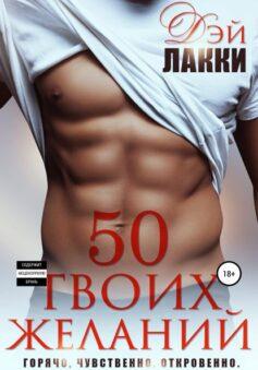 50 твоих желаний