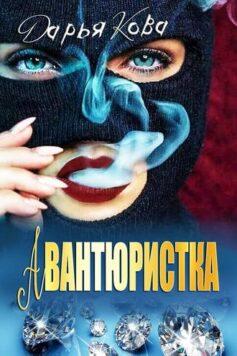 «Авантюристка» Дарья Кова