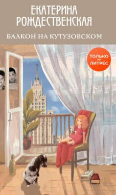 «Балкон на Кутузовском» Екатерина Рождественская