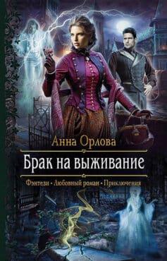 «Брак на выживание» Анна Орлова