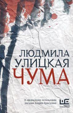 «Чума, или ООИ в городе» Людмила Евгеньевна Улицкая