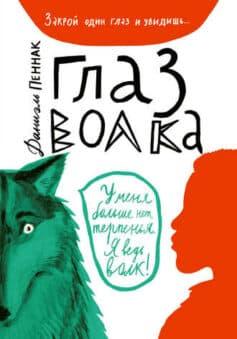 «Глаз волка» Даниэль Пеннак