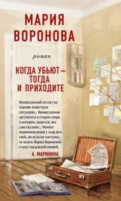 «Когда убьют – тогда и приходите» Мария Воронова