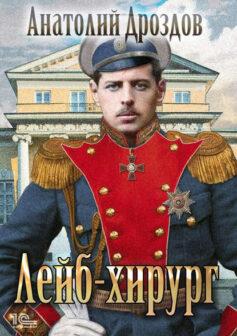 «Лейб-хирург» Анатолий Дроздов