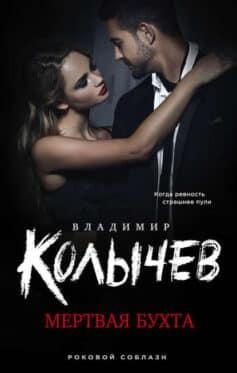 «Мертвая бухта» Владимир Колычев