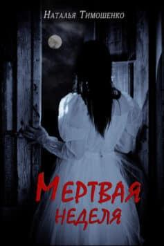 «Мертвая неделя» Наталья Тимошенко