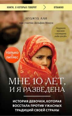 «Мне 10 лет, и я разведена» Нуджуд Али, Дельфин Минуи