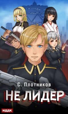 «Не лидер» Сергей Плотников