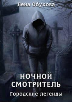 «Ночной смотритель» Лена Александровна Обухова