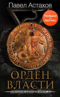 «Орден Власти» Павел Астахов