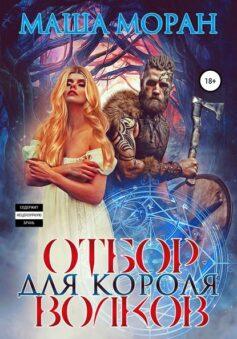 «Отбор для Короля волков» Маша Моран